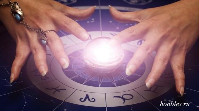 гороскоп любовный для мужчин